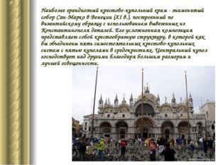 Наиболее грандиозный крестово-купольный храм - знаменитый собор Сан-Марко в