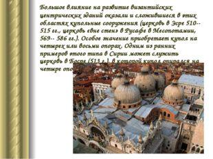 Большое влияние на развитие византийских центрических зданий оказали и сложи