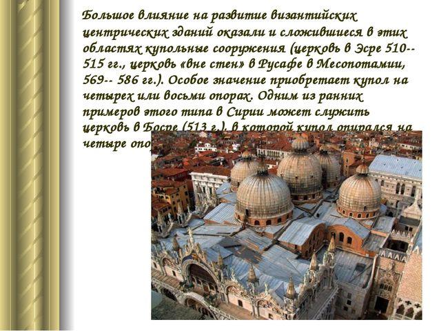 Большое влияние на развитие византийских центрических зданий оказали и сложи...