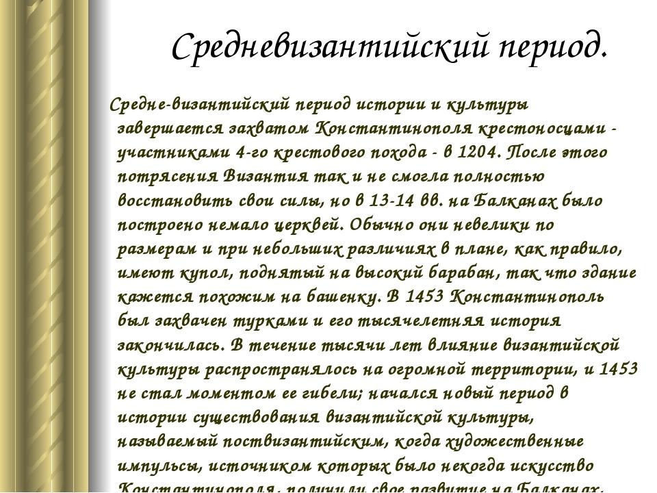 Средневизантийский период. Средне-византийский период истории и культуры заве...