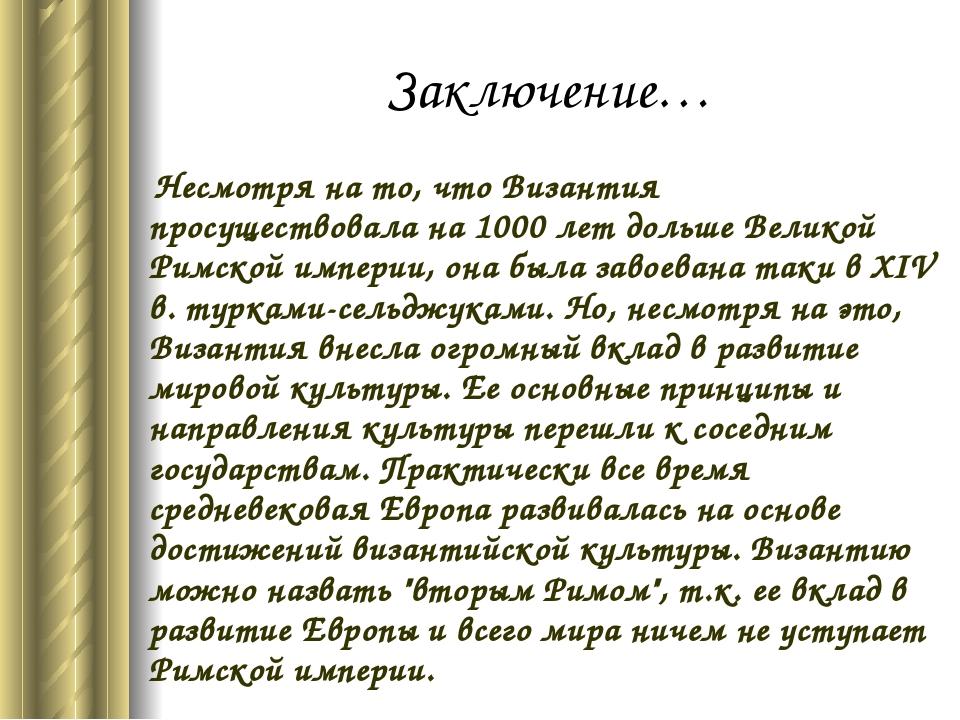 Заключение… Несмотря на то, что Византия просуществовала на 1000 лет дольше В...
