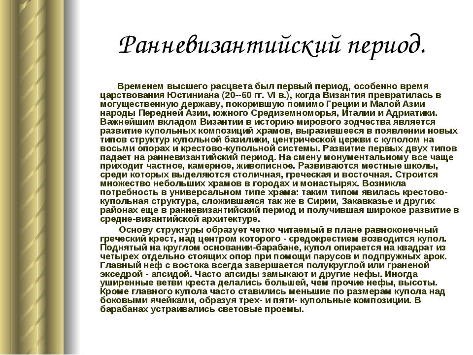 Ранневизантийский период. Временем высшего расцвета был первый период, особен...