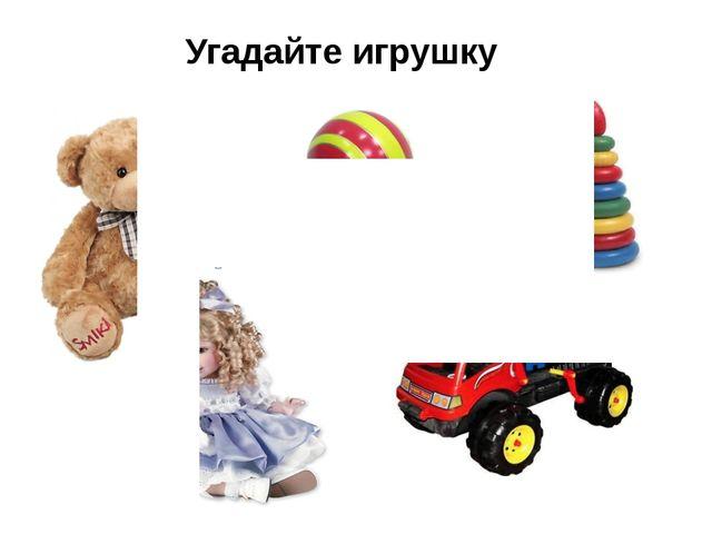 Угадайте игрушку