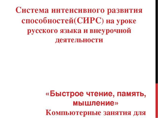 Система интенсивного развития способностей(СИРС) на уроке русского языка и вн...