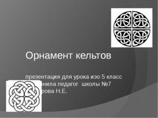 Орнамент кельтов презентация для урока изо 5 класс выполнила педагог школы №7