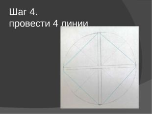 Шаг 4. провести 4 линии