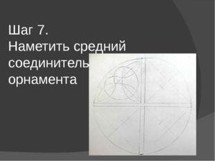 Шаг 7. Наметить средний соединительный элемент орнамента