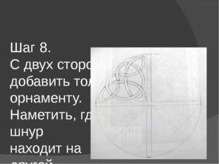 Шаг 8. С двух сторон от центра добавить толщину орнаменту. Наметить, где шнур