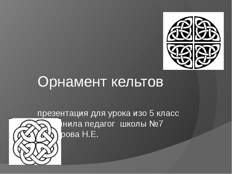 Орнамент кельтов презентация для урока изо 5 класс выполнила педагог школы №7...