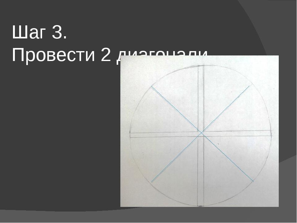 Шаг 3. Провести 2 диагонали