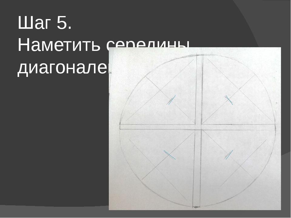 Шаг 5. Наметить середины диагоналей