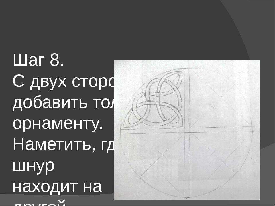 Шаг 8. С двух сторон от центра добавить толщину орнаменту. Наметить, где шнур...