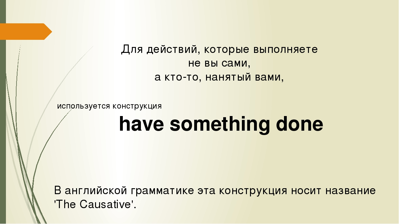 Для действий, которые выполняете не вы сами, а кто-то, нанятый вами, использу...