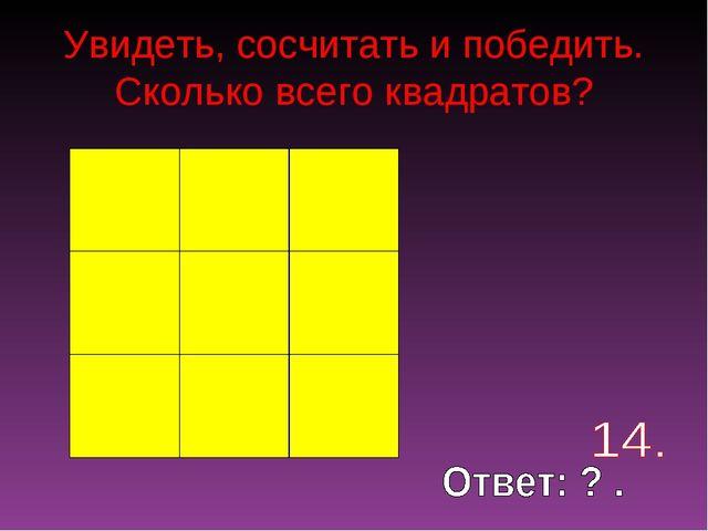 Увидеть, сосчитать и победить. Сколько всего квадратов?