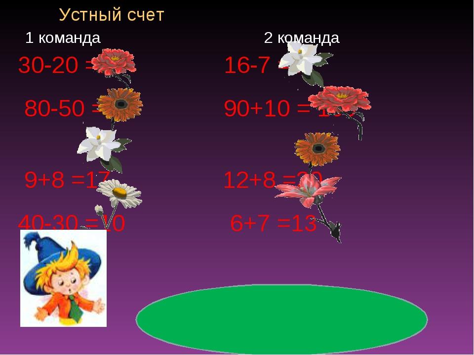 30-20 =10 16-7 =9 80-50 =30 90+10 = 100 9+8 =17 12+8 =20 40-30 =10 6+7 =13 1...