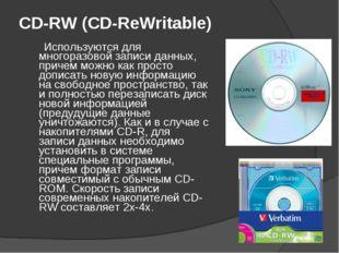 CD-RW (CD-ReWritable) Используются для многоразовой записи данных, причем мож
