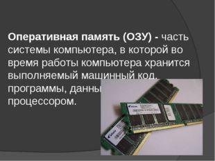 Оперативная память (ОЗУ) - часть системы компьютера, в которой во время работ