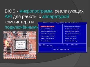 BIOS - микропрограмм, реализующих API для работы с аппаратурой компьютера и п