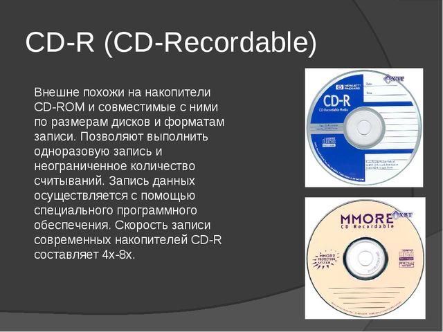 CD-R (CD-Recordable) Внешне похожи на накопители CD-ROM и совместимые с ними...