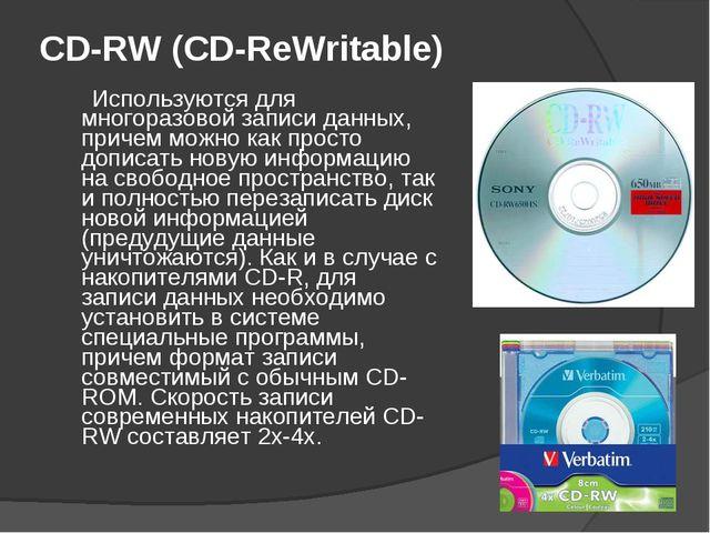CD-RW (CD-ReWritable) Используются для многоразовой записи данных, причем мож...