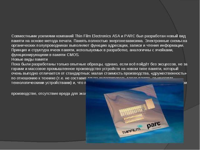 Совместными усилиями компаний Thin Film Electronics ASA и PARC был разработан...
