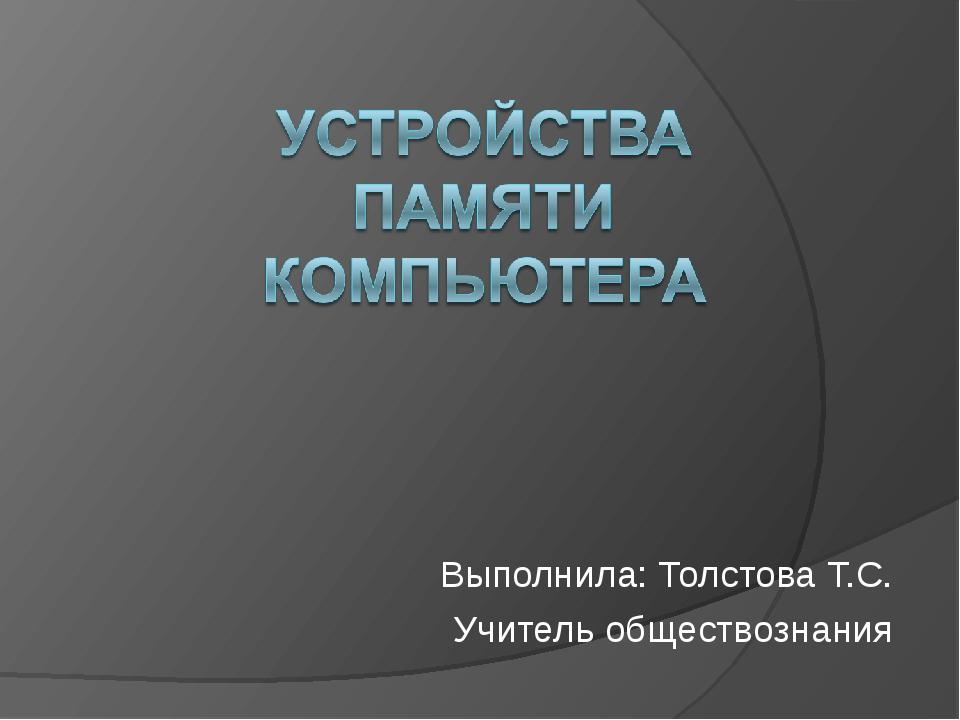 Выполнила: Толстова Т.С. Учитель обществознания