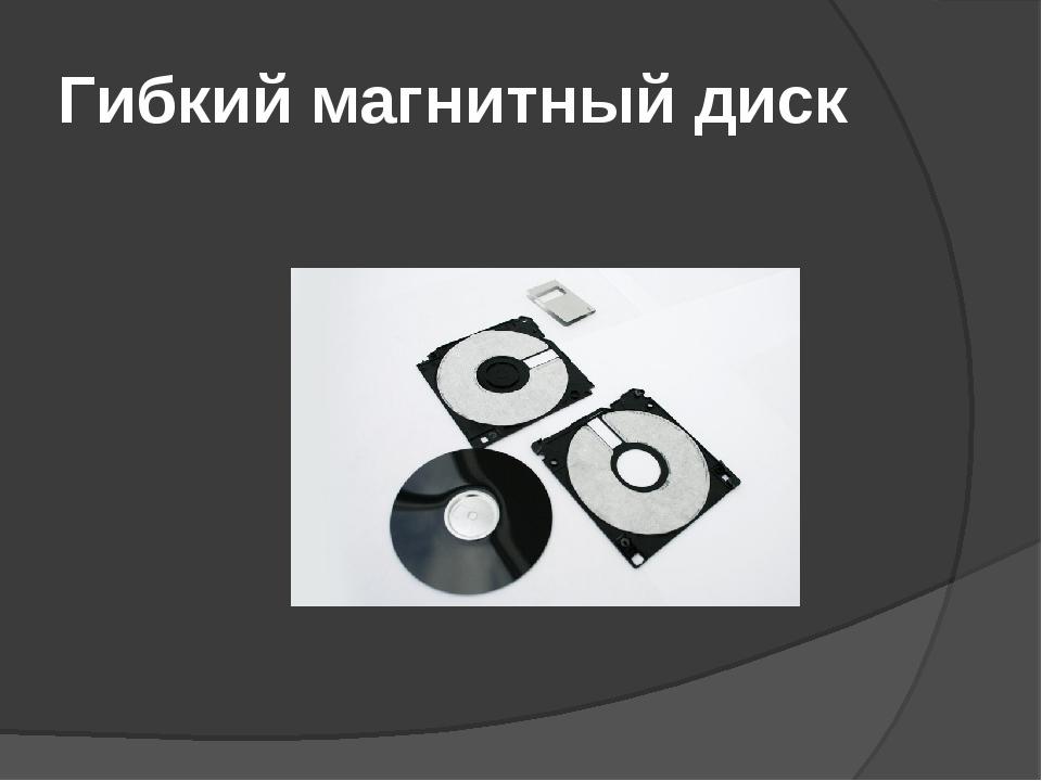 Гибкий магнитный диск