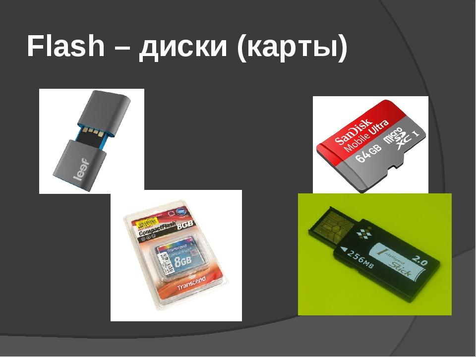 Flash – диски (карты)