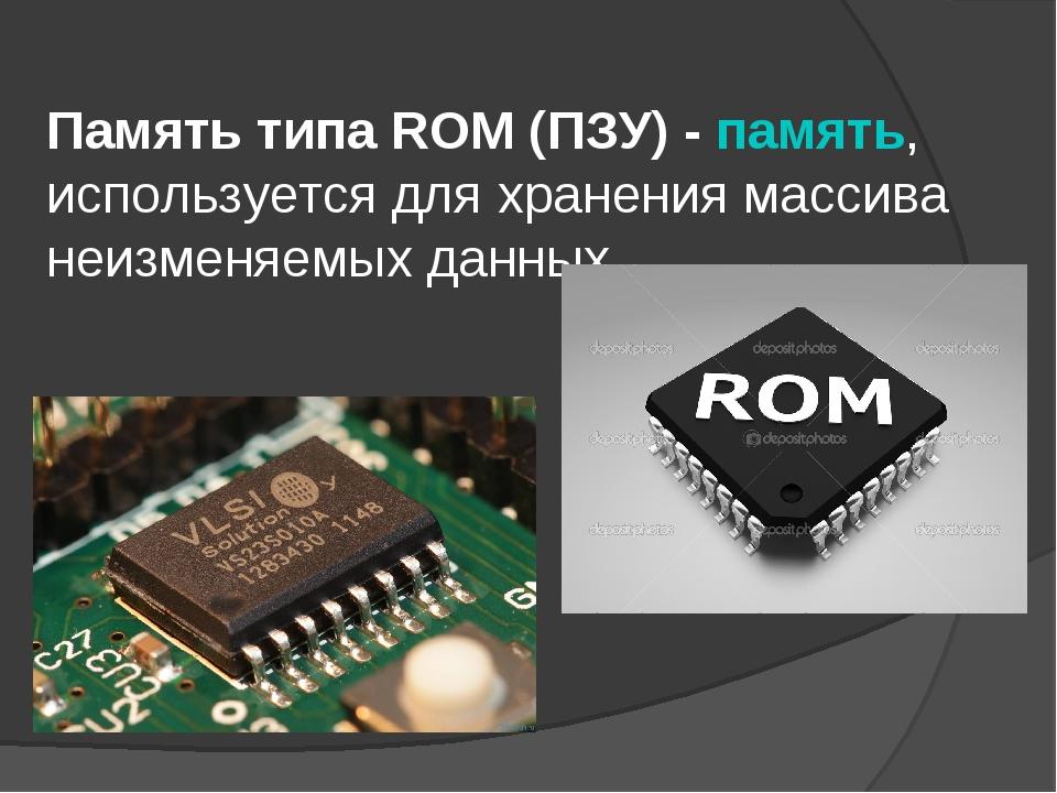 Память типа ROM (ПЗУ) - память, используется для хранения массива неизменяемы...