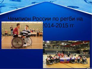 Чемпион России по регби на колясках 2014-2015 гг