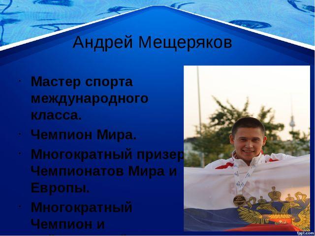 Андрей Мещеряков Мастер спорта международного класса. Чемпион Мира. Многократ...