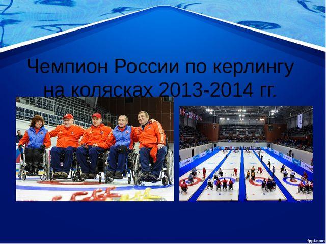 Чемпион России по керлингу на колясках 2013-2014 гг.