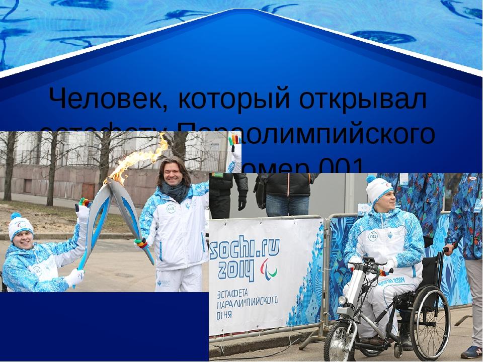 Человек, который открывал эстафету Параолимпийского огня под номер 001