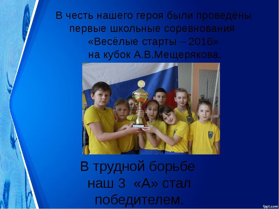 В честь нашего героя были проведёны первые школьные соревнования «Весёлые ста...