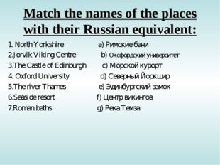 Match the names of the places with their Russian equivalent: 1. North Yorkshi