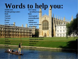 Words to help you: South-west юго-запад Health-giving waters целебные воды B