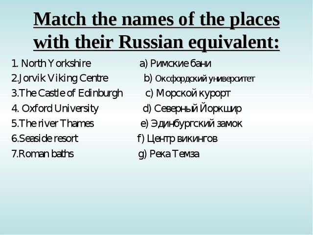 Match the names of the places with their Russian equivalent: 1. North Yorkshi...