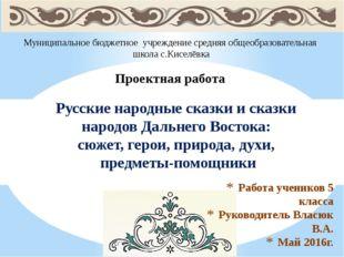 Работа учеников 5 класса Руководитель Власюк В.А. Май 2016г. Русские народные