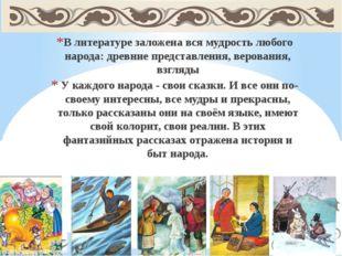 В литературе заложена вся мудрость любого народа: древние представления, веро