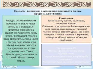 Предметы - помощники в русских народных сказках и сказках народов Дальнего Во