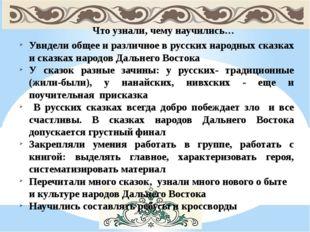 Что узнали, чему научились… Увидели общее и различное в русских народных сказ