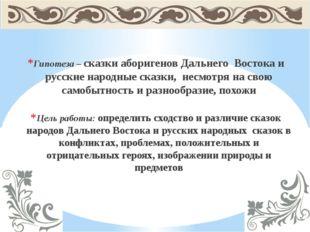 Гипотеза – сказки аборигенов Дальнего Востока и русские народные сказки, несм