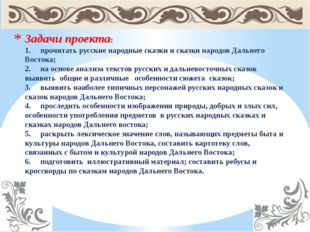 Задачи проекта: 1.прочитать русские народные сказки и сказки народов Дальнег