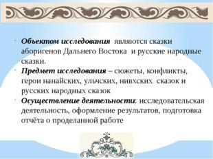 Объектом исследования являются сказки аборигенов Дальнего Востока и русские н