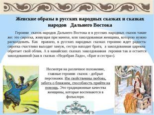 Женские образы в русских народных сказках и сказках народов Дальнего Востока