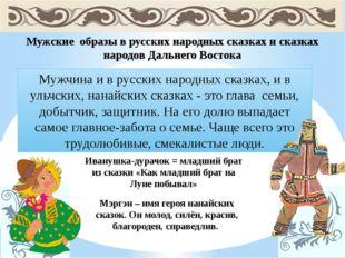 Мужские образы в русских народных сказках и сказках народов Дальнего Востока