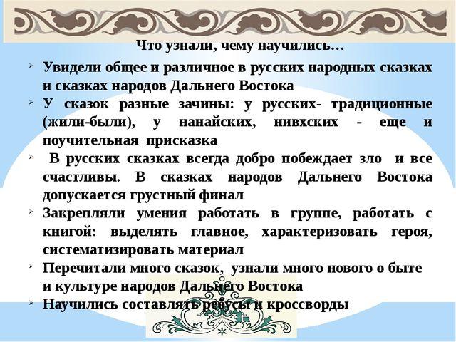 Что узнали, чему научились… Увидели общее и различное в русских народных сказ...