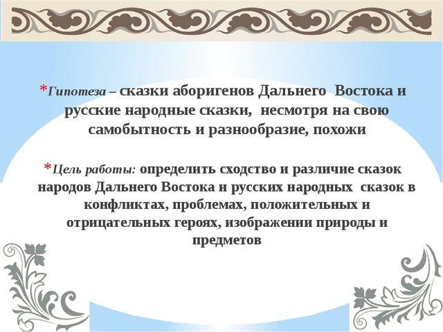 Гипотеза – сказки аборигенов Дальнего Востока и русские народные сказки, несм...