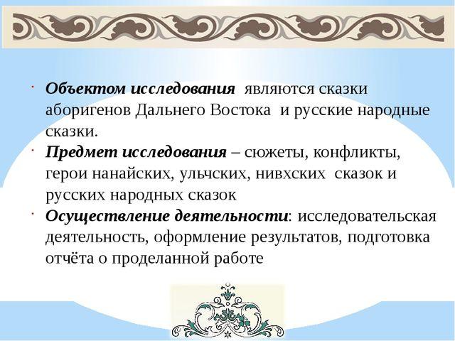 Объектом исследования являются сказки аборигенов Дальнего Востока и русские н...