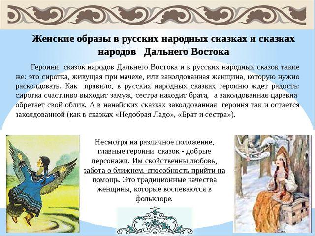 Женские образы в русских народных сказках и сказках народов Дальнего Востока...